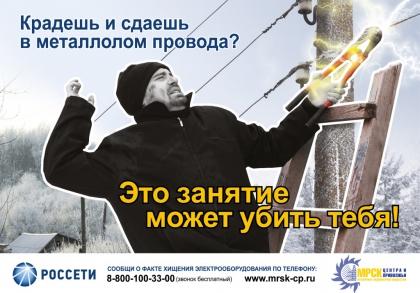 С энергообъекта Владимирэнерго совершено хищение около 3 км провода