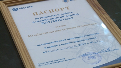 Дагестанская энергосистема получила паспорт готовности