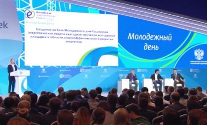ФСК ЕЭС приняла участие в Молодежной программе Российской энергетической недели