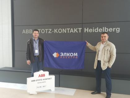 Сотрудники Элком-Электро посетили предприятия АВВ в Германии
