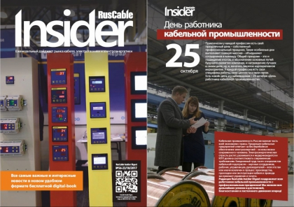 Анонс RusCable Insider Digest №56 от 23 октября 2017 года
