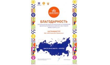 Бумкомбинат «Волга» иПАО «МРСК Центра иПриволжья» договорились ореструктуризации задолженности