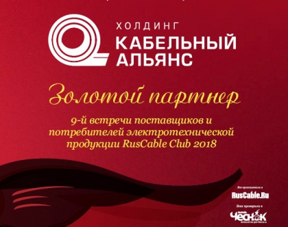 Золото RusCableCLUB-2018