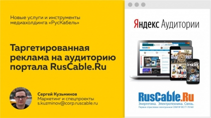 Таргетированная реклама на аудиторию портала RusCable.Ru