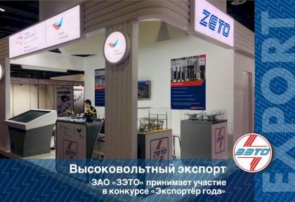 ЗАО ЗЭТО принимает участие в конкурсе Экспортёр года