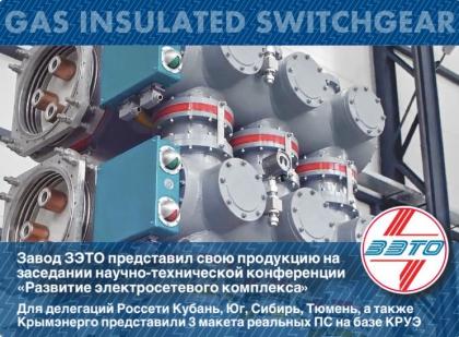 ЗАО ЗЭТО представил три варианта исполнения КРУЭ 110 кВ