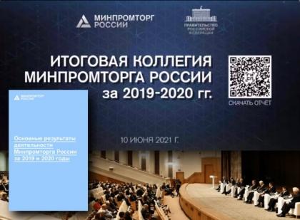 Разъединитель ЗЭТО для термоядерного реактора в отчете Минпромторг России