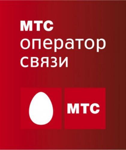 Поздравление по телефону по украине мтс