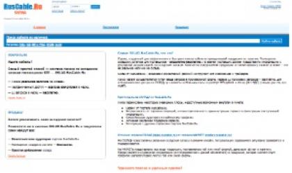 Новый сервис -  СКЛАД от RusCable.Ru