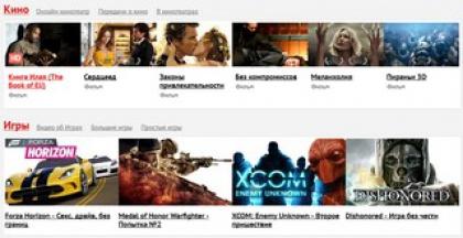 ТТК запустил развлекательный портал ОКНО