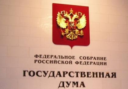 Прошла встреча руководителей секций Консультативного Совета при Председателе Комитета по энергетике Госдумы ФС РФ