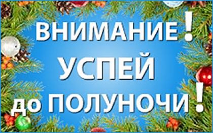 Акция Успей до полуночи! от RusCable.Ru