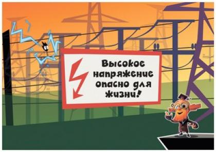 Электробезопасность картинки фиксики 1 я группа безопасности по электробезопасности