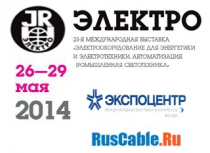 RusCable.Ru приглашает посетить свой стенд на выставке ЭЛЕКТРО-2014