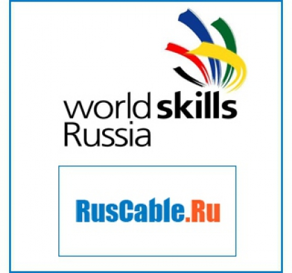WorldSkills Russia and portal RusCable.Ru: new ways of cooperation