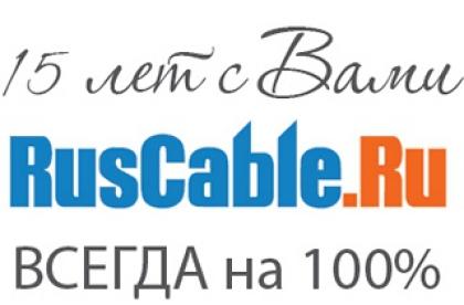 RusCable.Ru объявляет акцию  Нам 15!