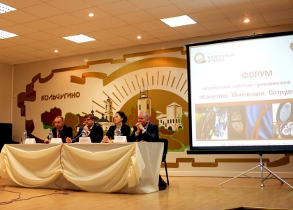 В Кольчугине завершился Форум потребителей КПП Качество. Инновации. Сотрудничество