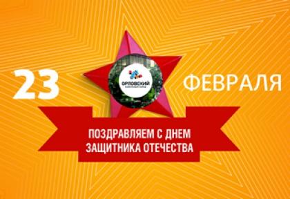 Орловский кабельный завод поздравляет с наступающим Днем Защитника Отечества