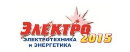 Прошла 18-я ежегодная специализированная выставка ЭЛЕКТРО–2015. Электротехника и Энергетика