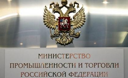 Заместитель главы Минпромторга Сергей Цыба провел совещание с представителями металлургических и кабельных компаний
