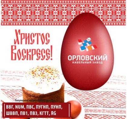 Орловский кабельный завод искренне поздравляет всех православных христиан с наступающим праздником Светлой Пасхи
