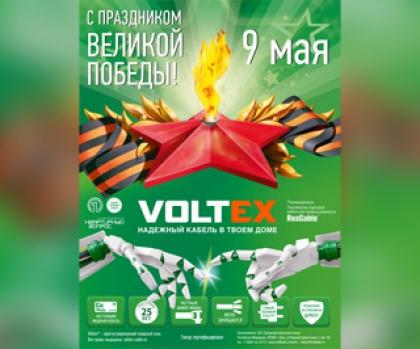 Бренд Voltex® поздравляет с Днем Победы!
