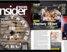 Анонс RusCable Insider Digest №98 от 15 октября 2018 года