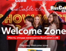 Safe Voltage — партнер Welcome зоны RusCableCLUB-2019