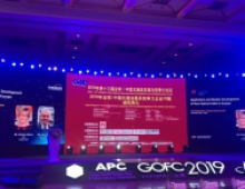 Hengtong Jointly Held Global Optical Fiber and Cable Conference 2019