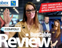 Клубный RusCable Review № 27