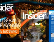 RusCable Insider Digest № 160