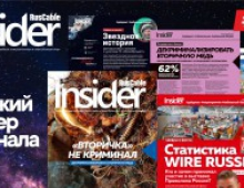 RusCable Insider #218 -