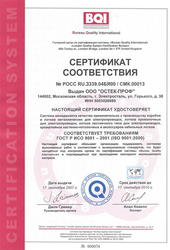Международный стандарт качества исо 9001-2000 новое в гост р исо 9001-2008