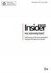 RusCable Insider, спецвыпуск