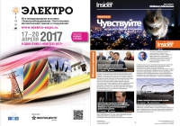 RusCable Insider Digest №30 от 17 апреля 2017 года
