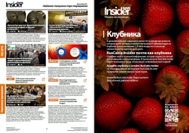 RusCable Insider Digest №32 от 2 мая 2017 года
