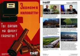 RusCable Insider Digest №33 от 10 мая 2017 года