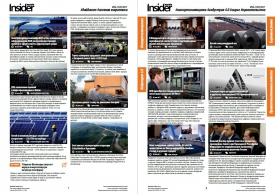 RusCable Insider Digest №44 от 31 июля 2017 года