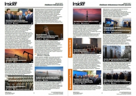 RusCable Insider Digest №60 от 20 ноября 2017 года