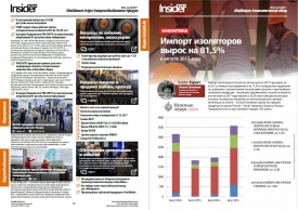 RusCable Insider Digest № 63 от 11 декабря 2017 года