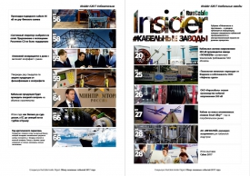 RusCable Insider #2017 TOP150