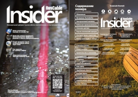 RusCable Insider Digest №90 от 23.07.2018