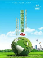 Hengtong's Global Green project was officially launched
