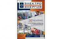 ELECTRIC POWER. Transmission & Distribution No 1(22) January-February, 2014. Summary.