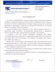 Элснаб, Технокомплект