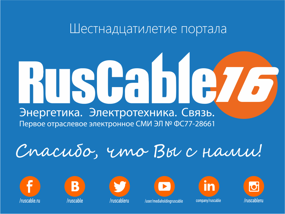 Порталу RusCable.Ru 16 лет!