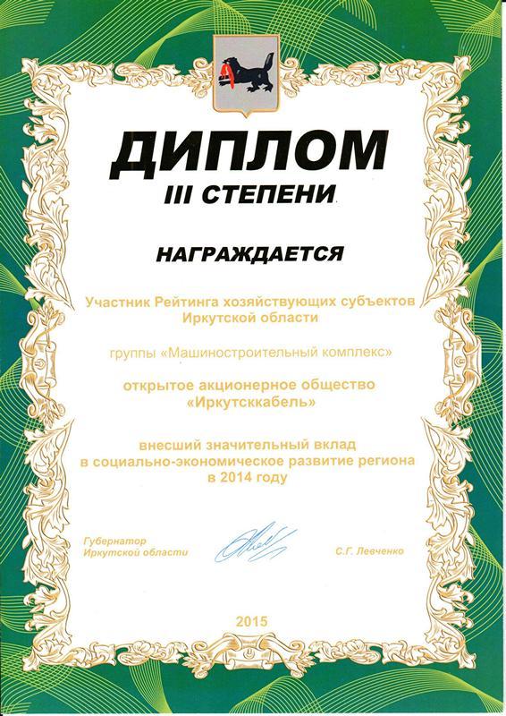 УНКОМТЕХ, Иркутсккабель