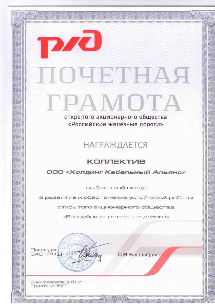Холдинг Кабельный Альянс, РЖД