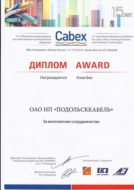 Cabex-2016, ПОДОЛЬСККАБЕЛЬ