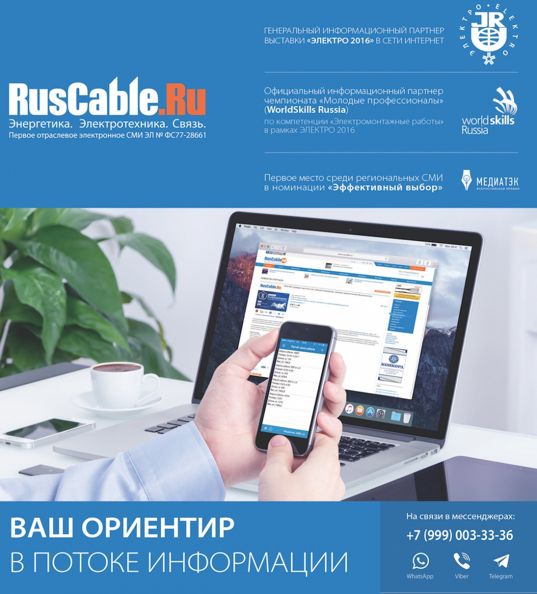 Электро-2016, RusCable.Ru